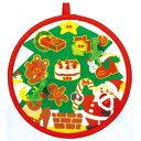 アーテック クリスマスダーツ※取り寄せ商品(注文確定後6-20日頂きます) 返品不可
