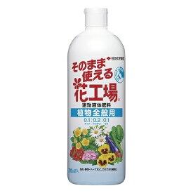 そのまま使える花工場 植物全般用 700ml※取り寄せ商品(注文確定後6-20日頂きます) 返品不可