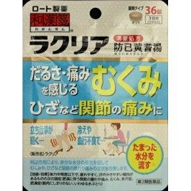 【第2類医薬品】和漢箋ラクリア 36錠