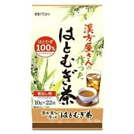 漢方屋さんの作ったはとむぎ茶 (10g×22袋)※取り寄せ商品(注文確定後6-20日頂きます) 返品不可