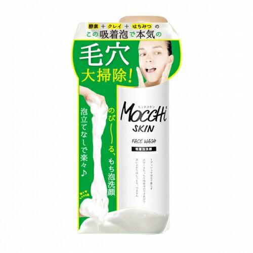 モッチスキン 吸着泡洗顔 150g※取り寄せ商品(注文確定後6-20日頂きます) 返品不可