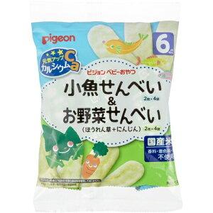 ピジョン 元気アップカルシウム 小魚せんべい&お野菜せんべい(2枚×各4袋) 6ヵ月頃から