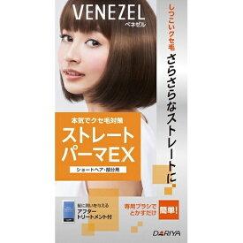 【医薬部外品】ベネゼル ストレートパーマEX ショートヘア・部分用