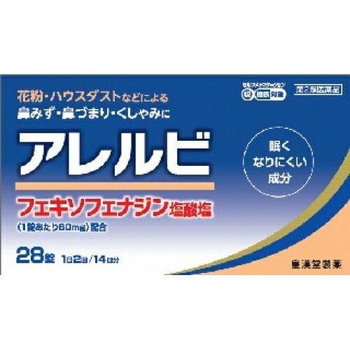 【第2類医薬品】アレルビ 28錠【セルフメディケーション税制対象】