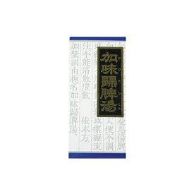 【第2類医薬品】クラシエ漢方 加味帰脾湯エキス顆粒 45包