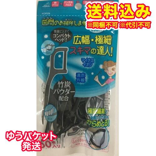 【DM便送料込み】歯間のお掃除しま専科 広幅・極細 スキマの達人 竹炭 50本入