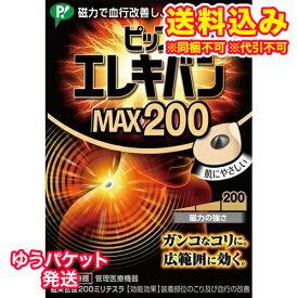 【ゆうパケット送料込み】ピップエレキバン MAX200 12粒入
