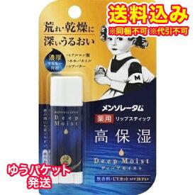 【ゆうパケット送料込み】メンソレータム ディープモイスト 無香料 4.5g