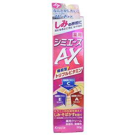 クラシエ 薬用シミエース AX 30g