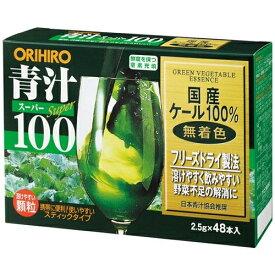 オリヒロ 青汁スーパー100 48包※取り寄せ商品(注文確定後6-20日頂きます) 返品不可