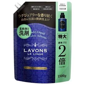 ラボン 柔軟剤洗剤 詰替え Lリラックス特大 1500g