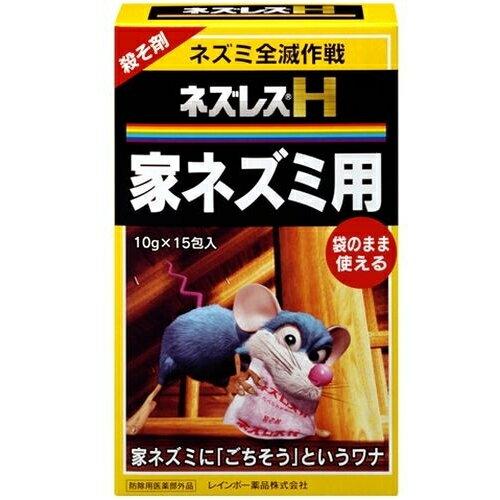 レインボー薬品 ネズレスH(家ネズミ用) (10g×15包)※取り寄せ商品(注文確定後6-20日頂きます) 返品不可