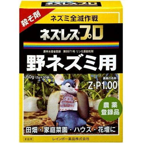 レインボー薬品 ネズレスプロ (2g×30袋)※取り寄せ商品(注文確定後6-20日頂きます) 返品不可