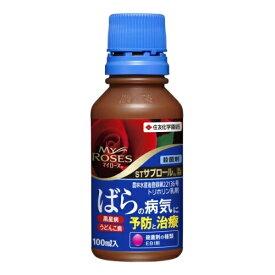 STサプロール乳剤 100ml※取り寄せ商品(注文確定後6-20日頂きます) 返品不可