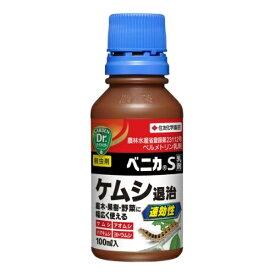 ベニカS乳剤 100ml※取り寄せ商品(注文確定後6-20日頂きます) 返品不可