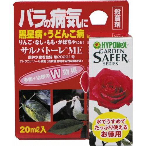 ハイポネックスジャパン サルバトーレME 20ml※取り寄せ商品(注文確定後6-20日頂きます) 返品不可