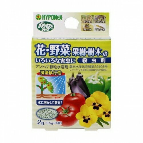 ハイポネックスジャパン GSアントム顆粒水溶剤 (0.5g×4袋)※取り寄せ商品(注文確定後6-20日頂きます) 返品不可
