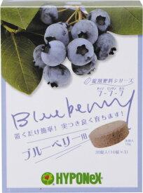 ハイポネックスジャパン 錠剤肥料シリーズ ブルーベリー用 30錠入※取り寄せ商品(注文確定後6-20日頂きます) 返品不可
