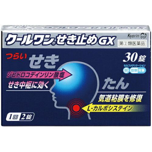 【第(2)類医薬品】クールワンせき止めGX 30錠【セルフメディケーション税制対象】
