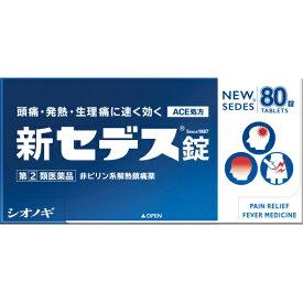 【第(2)類医薬品】新セデス錠 80錠