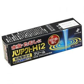 【第(2)類医薬品】バリアクトHi2 クリーム 15G【セルフメディケーション税制対象】