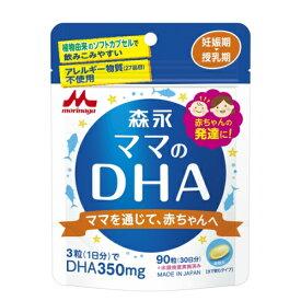 森永 ママのDHA(395mg×90粒)※取り寄せ商品(注文確定後6-20日頂きます) 返品不可