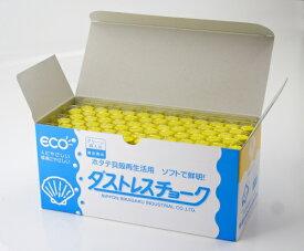 日本理化学工業 ダストレス チョーク 黄※取り寄せ商品(注文確定後6-20日頂きます) 返品不可