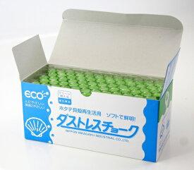 日本理化学工業 ダストレス チョーク 緑※取り寄せ商品(注文確定後6-20日頂きます) 返品不可