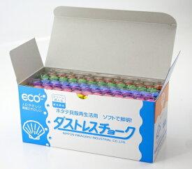 日本理化学工業 ダストレス チョーク 6色※取り寄せ商品(注文確定後6-20日頂きます) 返品不可