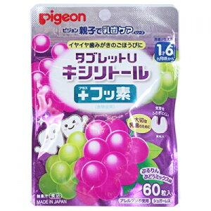 ピジョン 親子で乳歯ケア タブレットU キシリトール+フッ素 ぶどうミックス味 60粒