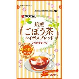 あじかん 焙煎ごぼう茶ルイボスブレンド 20包