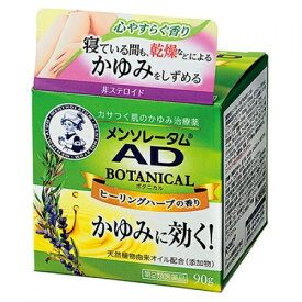 【第2類医薬品】メンソレータムAD ボタニカル 90g