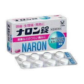 【第(2)類医薬品】ナロン錠 24錠