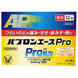 【第(2)類医薬品】パブロンエースPro 12包【セルフメディケーション税制対象】