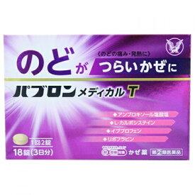 【第(2)類医薬品】パブロンメディカルT 18錠【セルフメディケーション税制対象】
