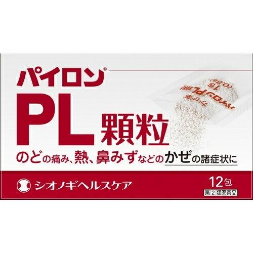 【第(2)類医薬品】パイロンPL顆粒 12包