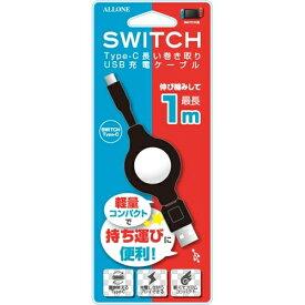 ALG−NSMC1M Switch用長い巻き取りUSB充電ケーブル 1m※取り寄せ商品(注文確定後6-20日頂きます) 返品不可