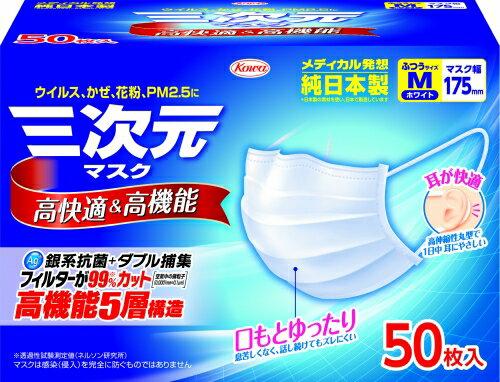 三次元マスク ふつう ホワイト 50枚入※取り寄せ商品(注文確定後6-20日頂きます) 返品不可