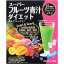 スーパーフルーツ青汁ダイエット スティックタイプ 30包