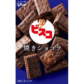 グリコ ビスコ 焼きショコラ 15枚入×10個