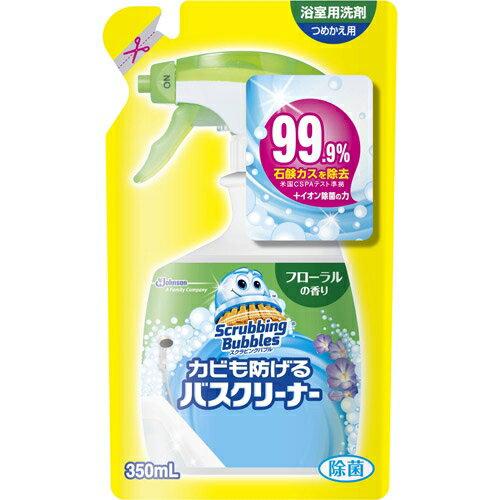スクラビングバブル カビも防げるバスクリーナー フローラルの香り つめかえ用 350ml