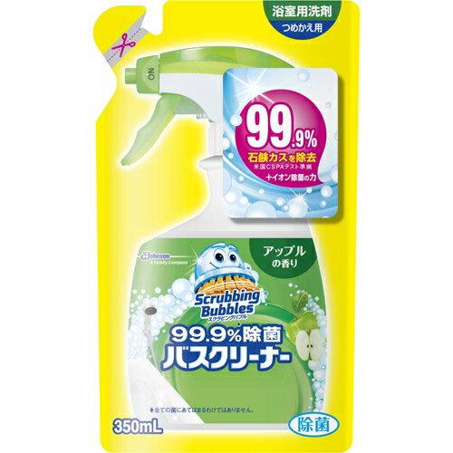 スクラビングバブル 99.9%除菌バスクリーナー アップルの香り つめかえ用 350ml