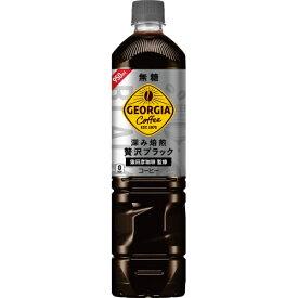 コカコーラ ジョージア カフェ ボトルコーヒー 無糖 950ml×12個