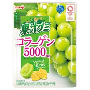 明治 果汁グミ コラーゲンマスカット 68g×8個