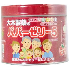 【第(2)類医薬品】パパーゼリー5 120粒