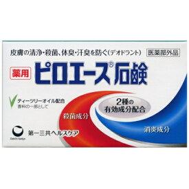 【医薬部外品】薬用ピロエース石鹸W 70g