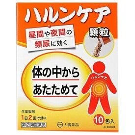 【第(2)類医薬品】ハルンケア顆粒 10包
