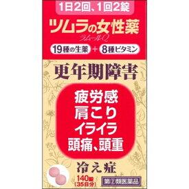 【第(2)類医薬品】ツムラの女性薬ラムールQ 140錠