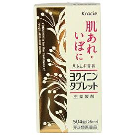 【第3類医薬品】クラシエ薬品 クラシエ ヨクイニンタブレット 504錠