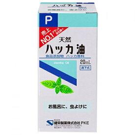 健栄製薬 ハッカ油P 20mL